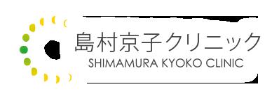 島村京子クリニックブログ